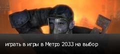играть в игры в Метро 2033 на выбор