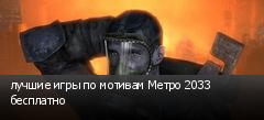������ ���� �� ������� ����� 2033 ���������