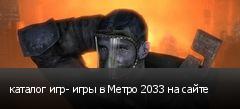 каталог игр- игры в Метро 2033 на сайте