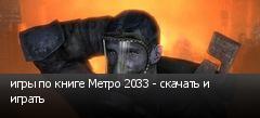 игры по книге Метро 2033 - скачать и играть