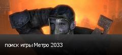 поиск игры Метро 2033