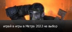играй в игры в Метро 2033 на выбор
