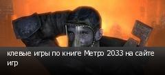 клевые игры по книге Метро 2033 на сайте игр