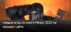 клевые игры по книге Метро 2033 на игровом сайте