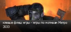 клевые флеш игры - игры по мотивам Метро 2033