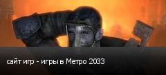 сайт игр - игры в Метро 2033