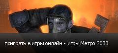поиграть в игры онлайн - игры Метро 2033