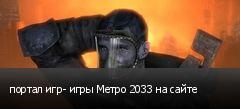 портал игр- игры Метро 2033 на сайте