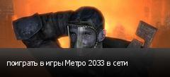 поиграть в игры Метро 2033 в сети