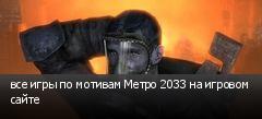 все игры по мотивам Метро 2033 на игровом сайте