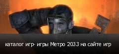 каталог игр- игры Метро 2033 на сайте игр