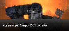новые игры Метро 2033 онлайн