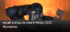 играй в игры по книге Метро 2033 бесплатно