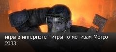 игры в интернете - игры по мотивам Метро 2033