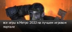все игры в Метро 2033 на лучшем игровом портале