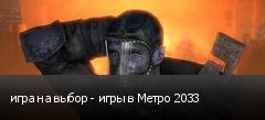 игра на выбор - игры в Метро 2033