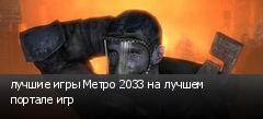 лучшие игры Метро 2033 на лучшем портале игр