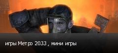 игры Метро 2033 , мини игры