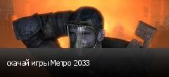 скачай игры Метро 2033