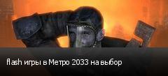 flash игры в Метро 2033 на выбор
