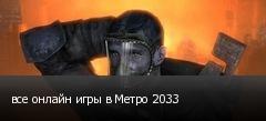 все онлайн игры в Метро 2033