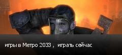 игры в Метро 2033 ,  играть сейчас