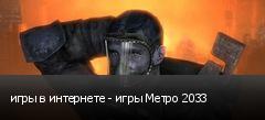игры в интернете - игры Метро 2033