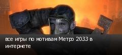 все игры по мотивам Метро 2033 в интернете