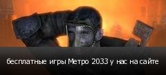 бесплатные игры Метро 2033 у нас на сайте