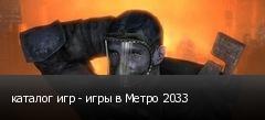 каталог игр - игры в Метро 2033