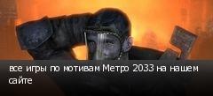 все игры по мотивам Метро 2033 на нашем сайте