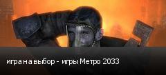 игра на выбор - игры Метро 2033
