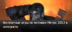 бесплатные игры по мотивам Метро 2033 в интернете