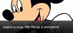 играть в игры Miki Mouse в интернете