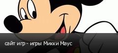 сайт игр - игры Микки Маус