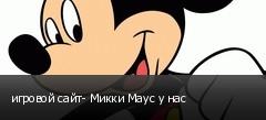 игровой сайт- Микки Маус у нас