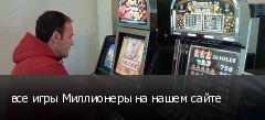все игры Миллионеры на нашем сайте