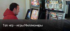 Топ игр - игры Миллионеры