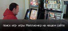 поиск игр- игры Миллионер на нашем сайте