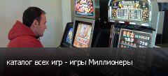 каталог всех игр - игры Миллионеры