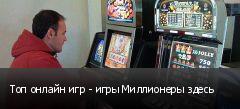 Топ онлайн игр - игры Миллионеры здесь