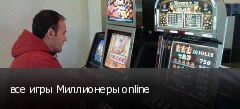все игры Миллионеры online