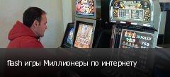 flash игры Миллионеры по интернету