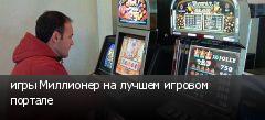 игры Миллионер на лучшем игровом портале