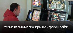 клевые игры Миллионеры на игровом сайте
