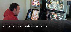 игры в сети игры Миллионеры