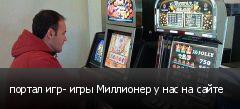 портал игр- игры Миллионер у нас на сайте