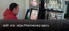 сайт игр- игры Миллионер здесь