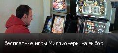 бесплатные игры Миллионеры на выбор