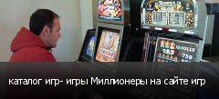 каталог игр- игры Миллионеры на сайте игр